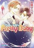 Pretty Baby (B-PRINCE文庫)