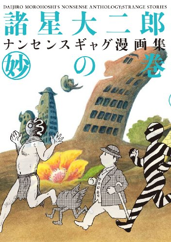 諸星大二郎 ナンセンスギャグ漫画集・妙の巻の詳細を見る