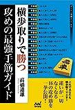 横歩取りで勝つ 攻めの最強手筋ガイド (マイナビ将棋BOOKS)