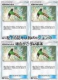 ポケモンカードSM ザクザクピッケル(4枚セット)