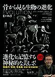 骨から見る生物の進化【普及版】
