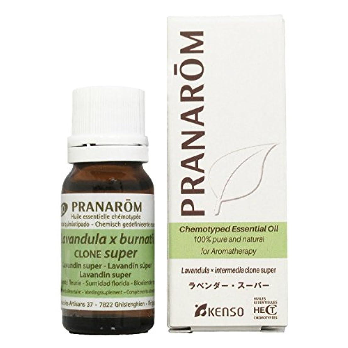 苦い不機嫌そうな忌み嫌うプラナロム ラベンダースーパー 10ml (PRANAROM ケモタイプ精油)
