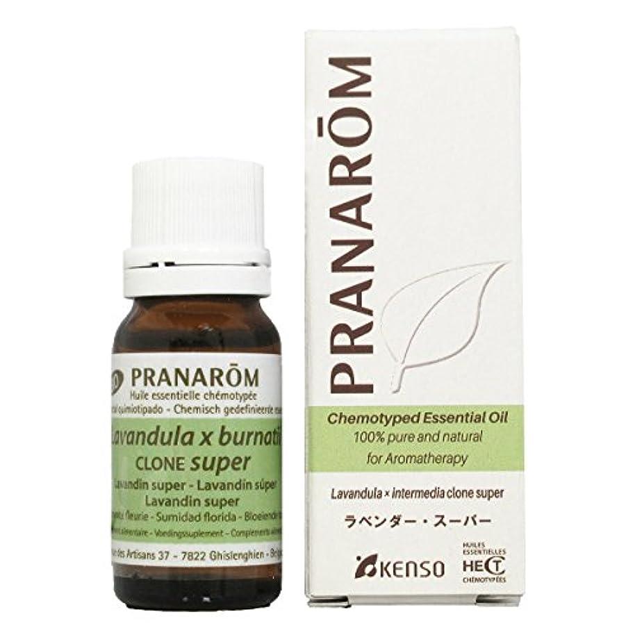 テーブルを設定する媒染剤永久にプラナロム ラベンダースーパー 10ml (PRANAROM ケモタイプ精油)