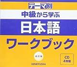 テーマ別中級から学ぶ日本語ワークブックCD(4枚組) (<CD>)