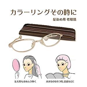 老眼用毛染め用メガネ カラーリングその時に(R) 弱度+1.50(4900-15)