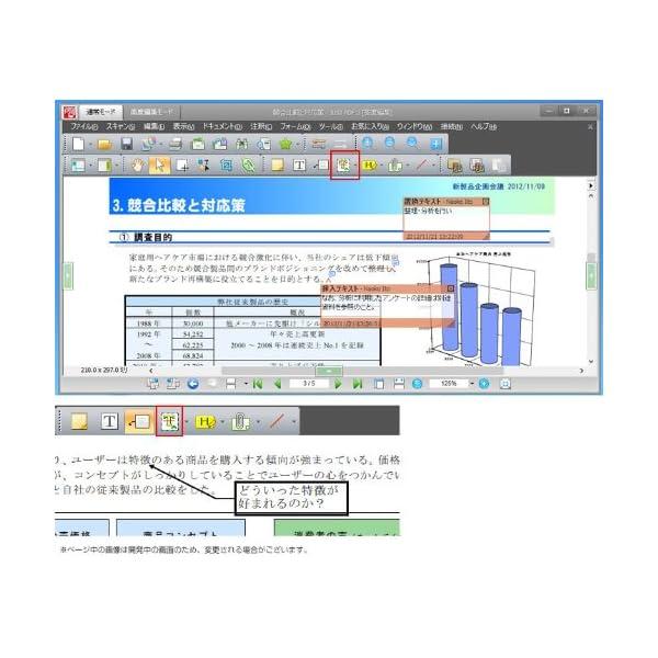 JUST PDF 3 [作成・高度編集・データ...の紹介画像4