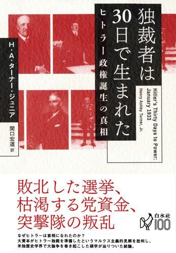 独裁者は30日で生まれた ヒトラー政権誕生の真相