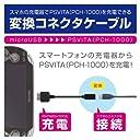 PS vita 1000用変換コネクター microUSBからPSVita1000用を充電