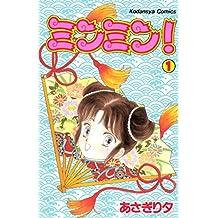 ミンミン!(1) (なかよしコミックス)