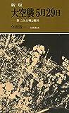 新版 大空襲5月29日 ―第二次大戦と横浜 (有隣新書19)