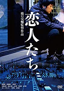 恋人たち [DVD]