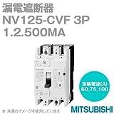 三菱電機 NV125-CVF 3P 100A 1.2.500MA 3極 (漏電遮断器) (高速形) NN