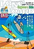 DVD付 ロングボード・ビギナーズ・バイブル (よくわかるDVD+BOOK)