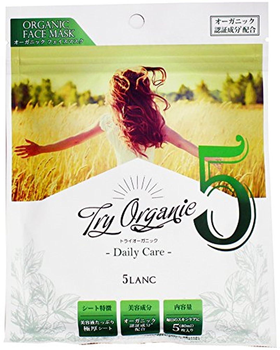 統計ズームインする腹5LANC(ファイブランク) TryOrganic 『ORGANIC FACE MASK/オーガニック フェイスマスク(5枚入り)』(Daily Care/デイリーケア)