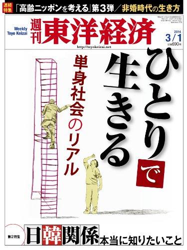 週刊 東洋経済 2014年 3/1号 [雑誌]の詳細を見る