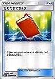ポケモンカードゲームSM/ともだちてちょう(C)/ウルトラサン