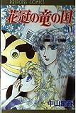 花冠の竜の国 (11) (Princess comics)