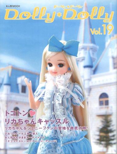 ドーリィ・ドーリィ vol.19 トコトン・リカちゃんキャッスル (お人形MOOK)