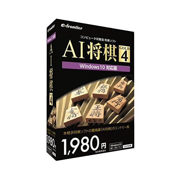 イーフロンティア AI将棋 GOLD 4の商品画像