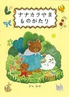 ナナカラやまものがたり (単行本絵本)