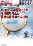 医療白書2010年度版 ―検証・日本の医療50年、地域医療再生と医療格差解消への挑戦