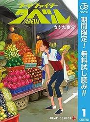 フードファイタータベル【期間限定無料】 1 (ジャンプコミックスDIGITAL)