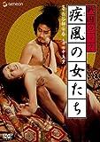 戦国ロック 疾風の女たち The Naked Seven