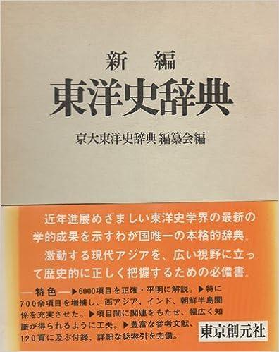 東洋史辞典