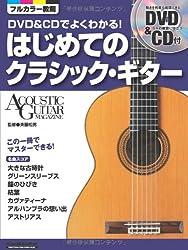 DVD&CDでよくわかる! はじめてのクラシック・ギター (DVD、CD付き) (アコースティック・ギター・マガジン)