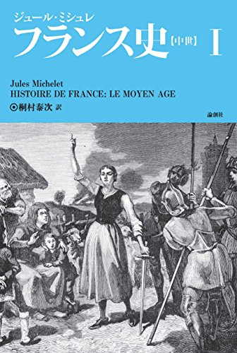フランス史「中世」〈1〉 / ジュール ミシュレ