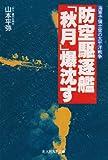 防空駆逐艦「秋月」爆沈す―海軍予備士官の太平洋戦争 (光人社NF文庫)