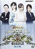 麻雀プロリーグ 2016王座決定戦 第三戦 [DVD]