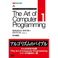 The Art of Computer Programming Volume 1 Fundamental Algorithms Third Edition 日本語版 (アスキードワンゴ)