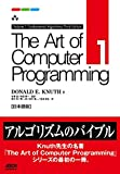The Art of Computer Programming Volume 1 Fundamental Algorithms Third Edition 日本語版<The Art of Computer Programming> (アスキードワンゴ)