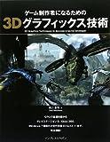 ゲーム制作者になるための3Dグラフィックス技術
