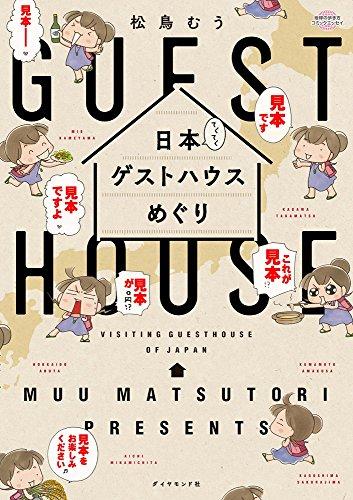 日本てくてくゲストハウスめぐり【見本】 (地球の歩き方BOOKS)