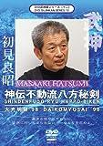 DVD武神館シリーズ[DVD]