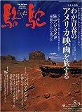 駱駝 (ラクダ) 2007年 08月号 [雑誌]