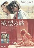 欲望の旅[DVD]