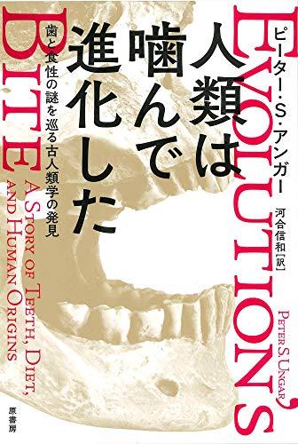 人類は噛んで進化した:歯と食性の謎を巡る古人類学の発見 / ピーター・S・アンガー