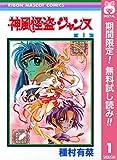神風怪盗ジャンヌ モノクロ版【期間限定無料】 1 (りぼんマスコットコミックスDIGITAL)