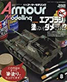 Armour Modelling(アーマーモデリング) 2016年 08 月号 [雑誌]