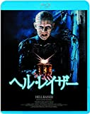 ヘル・レイザー [Blu-ray]