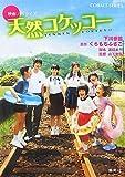 天然コケッコー―映画ノベライズ (コバルト文庫)