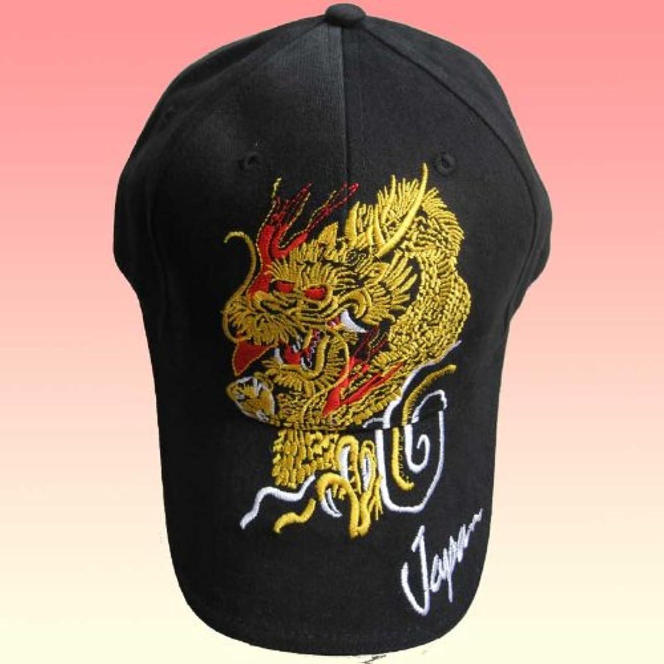 賠償終点複雑な立体刺繍和柄キャップ「黄金龍dragon」 黒 フリーサイズ(56-61cm)外人さんへの日本のおみやげに最適帽子