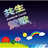 RAINBOW COLOR ~共生賛歌~