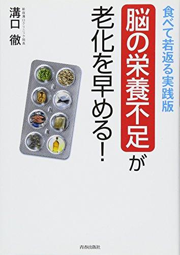 食べて若返る実践版「脳の栄養不足」が老化を早める!