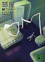 部屋 下・アウトサイド (講談社文庫)