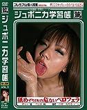ジュポニカ学習帳 VOL.5 舐めずりJKの危ないベロフェラ [DVD]