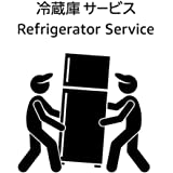 冷蔵庫 設置・接続サービス